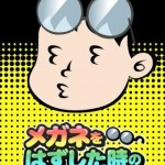 Manga Face Camera